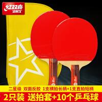 红双喜 二星/三星/四星 乒乓球拍直拍横拍 比赛训练套装对拍乒乓板