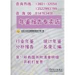 1999中国游艺机游乐园年鉴