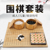 围棋套装五子棋儿童学生初学者少儿盒装黑白子楠竹双面象棋盘