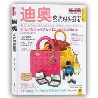 迪奥鉴赏购买指南-BRANDmingpai志-VOL.47 含Dior品牌产品线2013年春夏、秋冬内容发布 具有时尚