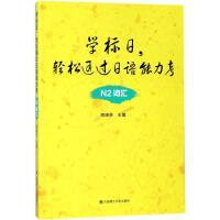学标日,轻松通过日语能力考N2词汇 大连理工大学出版社