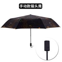 全自动猫头鹰晴雨伞男女士个性创意折叠黑胶遮阳伞 21寸
