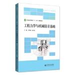 工程力学与机械设计基础 李翠梅 张学铭 北京师范大学出版社