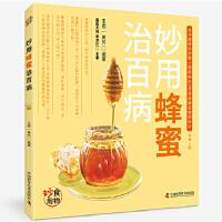 妙用蜂蜜治百病 王君,黄芳 中国科学技术出版社