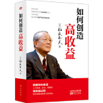 如何创造高收益,[日]稻盛和夫著,东方出版社9787506081573