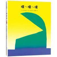 【�S�C送���】噗~噗~噗 谷川俊太郎,文,[日] 元永定正 �L;猿渡�o子 �g 9787544256209 南海出版公司