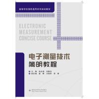 电子测量技术简明教程