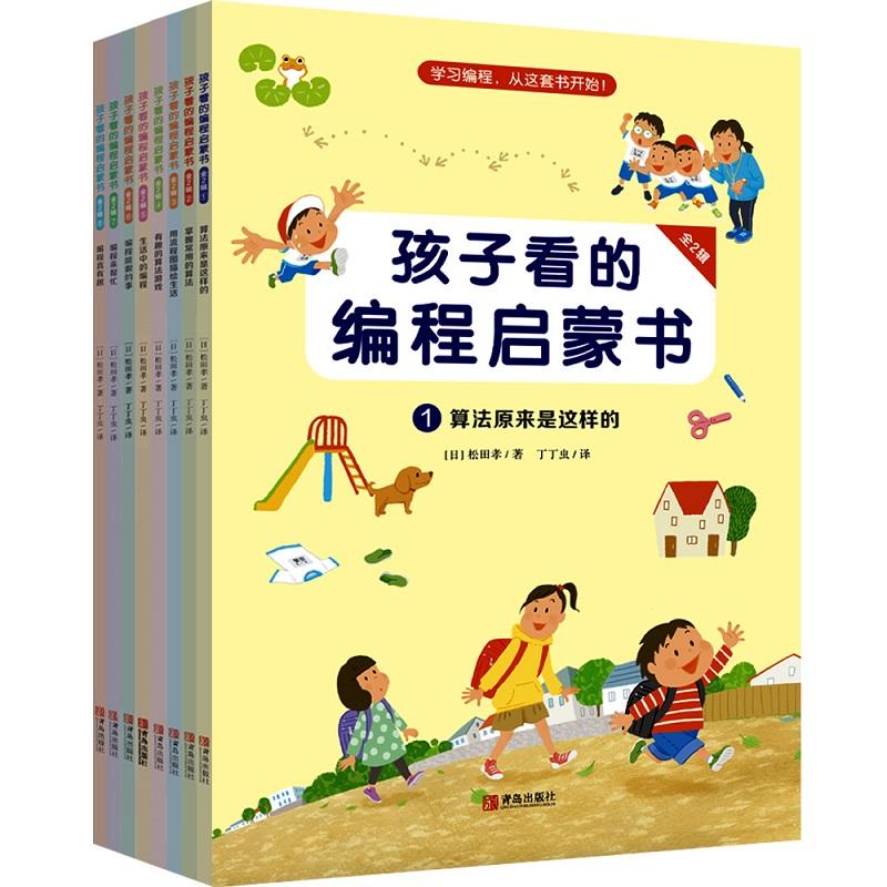 """孩子看的编程启蒙书(第1、2合辑,全8册) (每个孩子都能看懂的编程启蒙书,简单有趣,训练逻辑思维,学习人工智能知识。日本资深教育专家专为5—10岁孩子精心打造,获""""日本学校图书馆出版奖""""。)"""