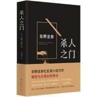 东野圭吾:杀人之门【正版书籍,单单特惠,可开发票】