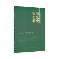 【人民出版社】实用主义研究 第一辑