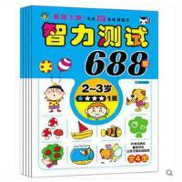 智力测试688题2-3岁4册 幼儿童益智力游戏书 左右脑开发低幼图书籍 幼儿童学前专注力训练游戏书 河马童书 儿童智力
