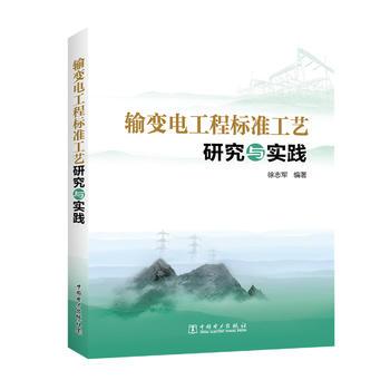 输变电工程标准工艺研究与实践 徐志军 中国电力出版社 9787512399723 正版书籍!好评联系客服有优惠!谢谢!