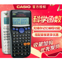 卡西�W�算器�W生用函��FX-82ES多功能科�W�算器�o�Υ嬗���功能的�算器大�W���注��初高中考��S糜�算�C