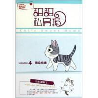 甜甜私房猫4 正版 (日) 湖南彼方. 著 9787510023064