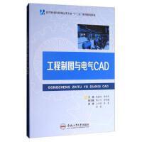 工程制图与电气CAD(高等职业院校机电类专业十三五系列 正版 陈春海,熊利军,陈小飞 9787565032936