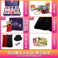 魔术道具套装玩具大礼盒高档 儿童全套玩具近景舞台小学生礼物