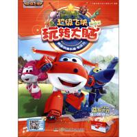 9787556215966 超级快递乐迪专注力(yd) 广州童年美术设计有限公司著 湖南少年儿童出版社