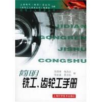 简明铣工齿轮工手册周炳章著上海科学技术出版社