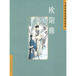 中国古典诗词精品赏读:欧阳修(简体)