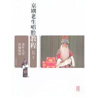 老年大学统编教材 京剧老生唱腔教程