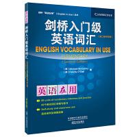 剑桥入门级英语词汇(第二版中文版)(剑桥英语在用丛书)