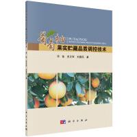 葡萄柚果实贮藏品质调控技术