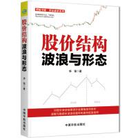 股价结构: 波浪与形态 理财学院系列