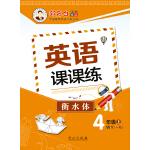 19秋邹慕白字帖 衡水体 英语课课练-一起外研4(上)