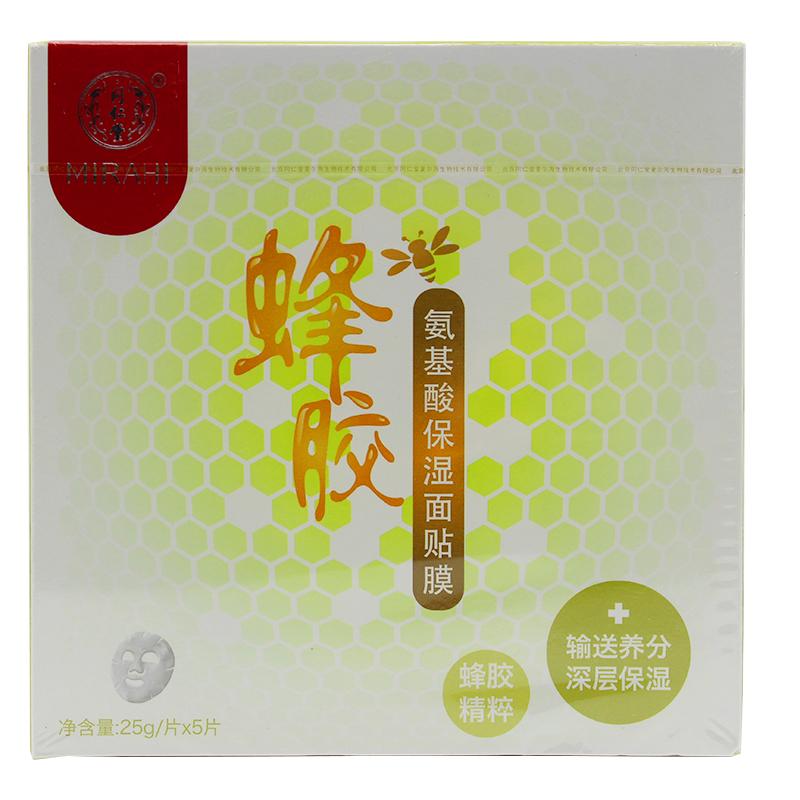 蜂胶氨基酸保湿面贴膜 25g*5片
