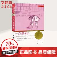 国际大奖小说升级版 一百条裙子 新蕾出版社
