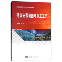 [二手旧书95成新] 建筑安装识图与施工工艺 9787030580535