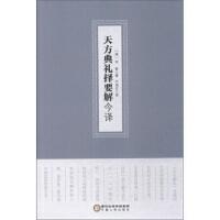 天方典礼择要解今译 [清] 刘智,王润生 宁夏人民出版社