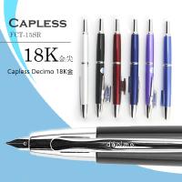 日本Pilot百乐Capless 按压钢笔伸缩18K金尖 FC-1500R按动式钢笔