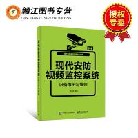 现代 安防视频监控系统设备维护与维修 图书 工业技术 电子 通信 基本电子电路 监控设备 摄像头 录像机 网络