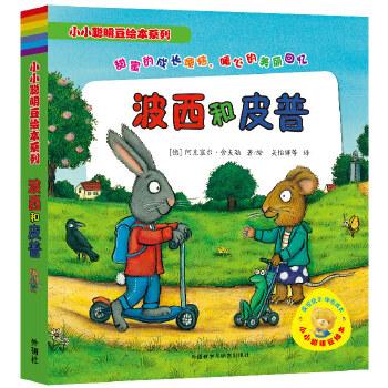 小小聪明豆绘本系列:波西和皮普(套装共7册) 聪明豆绘本系列低幼篇,汇集世界经典低幼图画书,让孩子在故事中体会一个个甜蜜的成长烦恼,为童年留下暖心的美丽回忆