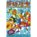 折纸战士(全十册)