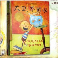 大卫不可以绘本系列全套3册+安徒生童话  大卫惹麻烦 儿童绘本故事书6-7岁大卫上学去 儿童书 幼儿宝宝书籍 2-3-4-5-8周岁读物亲子启蒙认知启发