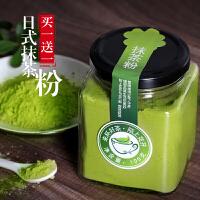 买1送1 陌上花开抹茶粉 烘焙原料日式绿茶粉食用抹茶粉冲饮奶茶  100g/罐