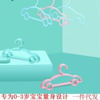 佰沃 创意车儿童衣架塑料 0-3岁宝宝晾晒衣挂 婴童装衣撑防滑衣架