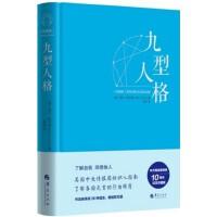 【旧书二手书8成新】九型人格纪念珍藏版 海伦帕尔默 华夏出版社 9787508089218