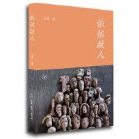 【二手8新正版】依依故人 江青 9787108047373 生活.读书.新知三联书店