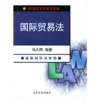 【新书店正版】国际贸易法 冯大同著 北京大学出版社