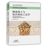 粮食加工与综合利用工艺学