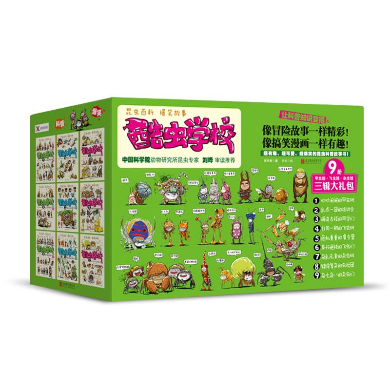 酷虫学校再版(1-9)礼盒套装 原创昆虫科普故事书!中国科学院昆虫专家,特约审稿力荐。让孩子看一次就彻底爱上昆虫!