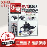 乐高EV3机器人创意编程精彩实例 码高机器人教育 编著