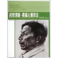 素描人像技法 四川美术出版社