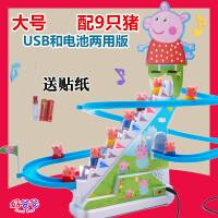 小猪佩琪爬楼梯玩具儿童佩奇猪电动滑滑梯轨道车上楼梯带灯光男孩