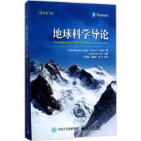 地球科学导论 电子工业出版社