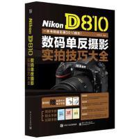 Nikon D810数码单反摄影实拍技巧大全 美国纽约摄影学院教材 数码单反摄影构图用光入门技巧教材书 人像风光商业摄影