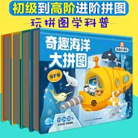 正版 海底小纵队 奇趣海洋大拼图 全4册 海底小纵队系列书 探险篇拯救篇发现篇保护篇 3-6-8岁幼儿园手工书儿童益智